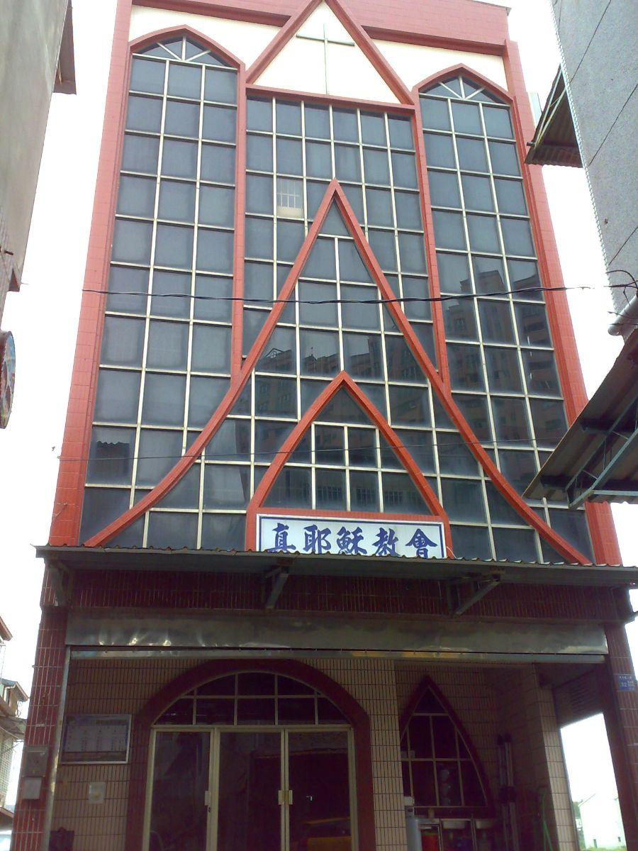 真耶穌教會岡山教會