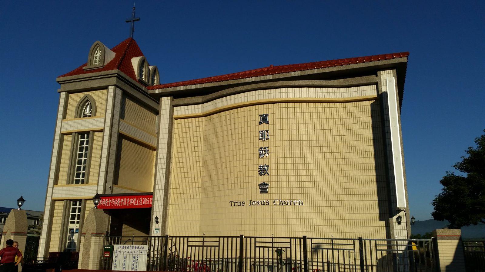 真耶穌教會杉林祈禱所
