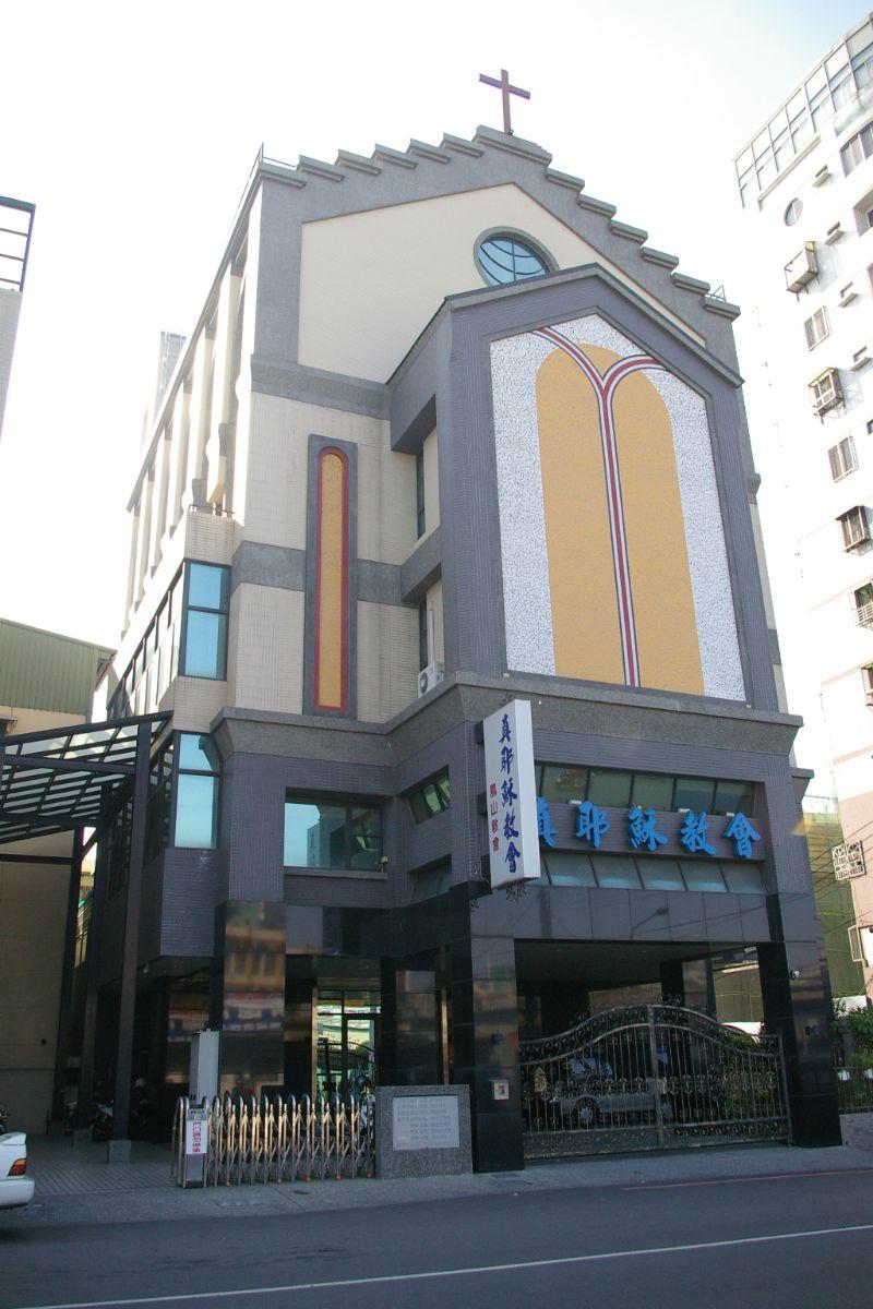 真耶穌教會鳳山教會