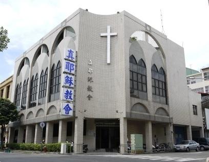 真耶穌教會屏東教會