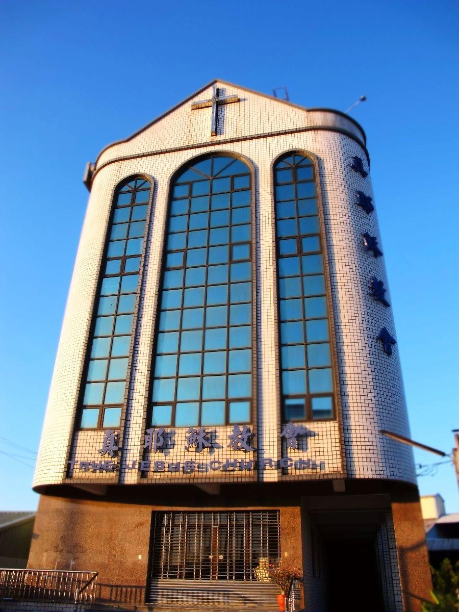 真耶穌教會烏龍教會