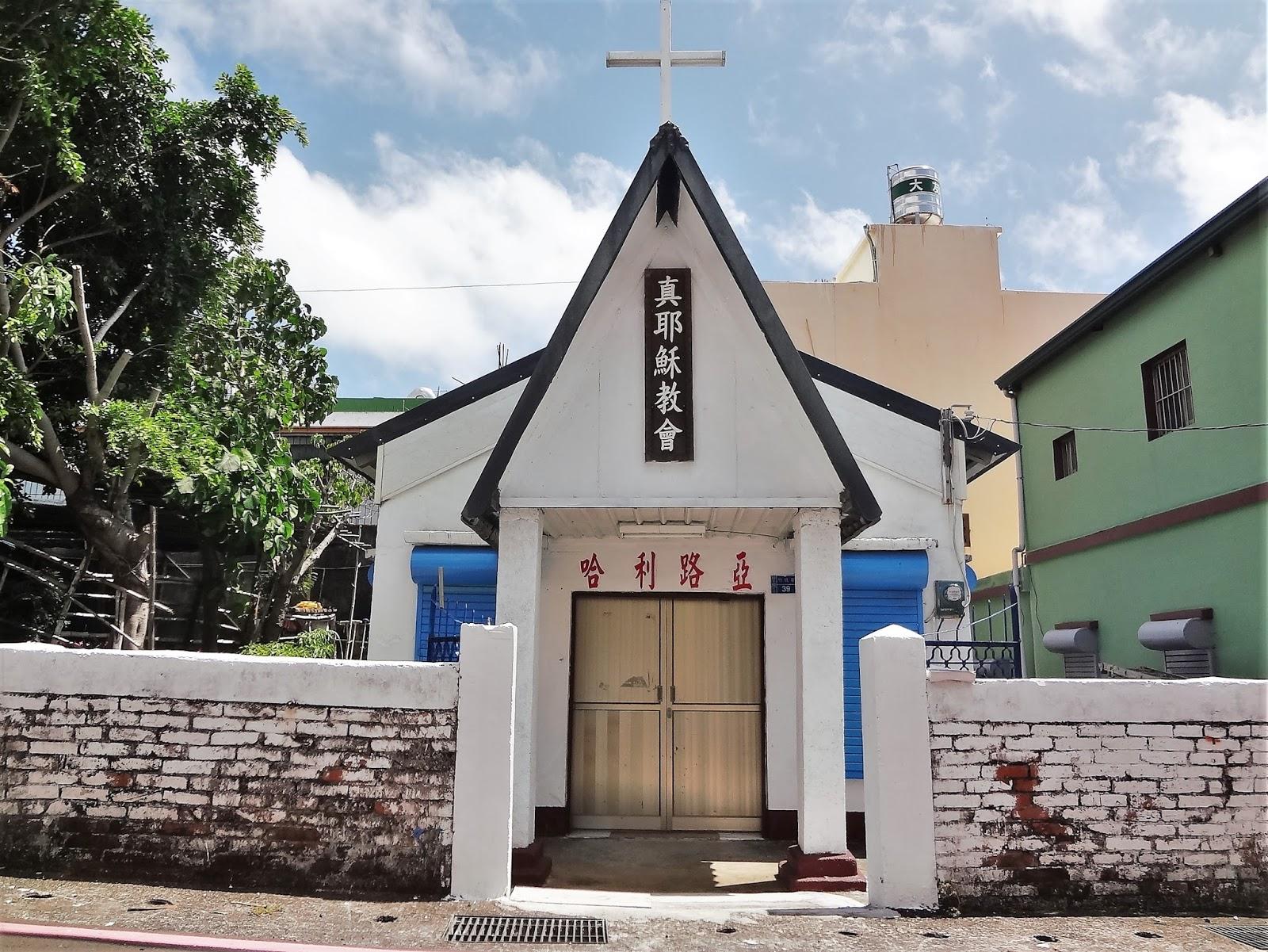 真耶穌教會竹坑祈禱所
